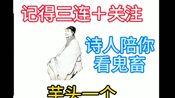 【诗人陪你看鬼畜#1】西虹市鬼畜(初二上)