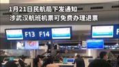 涉武汉航班票可免费办理退票
