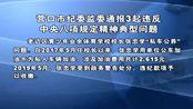 营口市纪委监委通报3起违反中央八项规定精神典型问题
