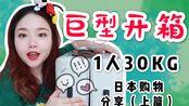 【杏仁眼Miu】1人30KG行李大超重!日本购物分享巨型开箱·上/我又双叒叕斥巨资买买买啦~
