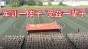 【高能预警/全程超然】重庆工商职业学院2019级新生开学典礼 军训汇演
