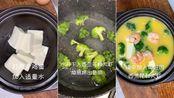 45天减脂早餐,蒸蛋!不需要主食,豆腐已经提供了充足的碳水化合物,代替了主食。如果在吃一碗米饭相当于吃了两份主食,主食是让人发胖的主要原因,减脂期肉类蔬菜水果可以多吃,但是一定要控制碳水摄入量! @160斤明明与肉肉的斗争(O1347217797) 这是我