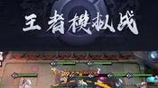王者模拟战:尧天刺的对决,是刺客之间的较量!