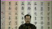 07-中央广播电视大学-老年书法讲座 10讲