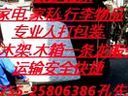 深圳到三门峡物流.深圳至三门峡物流.深圳搬家到三门峡公司13500069919