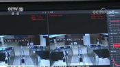 [24小时]北京大兴国际机场 各项通关准备工作就绪