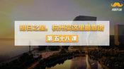【第58课】明日之星 杭州买这里最靠谱