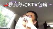 车车秒变移动KTV包房,此录音由麦甜S10声卡+麦甜E300电容麦+手机全民K歌在车内录制