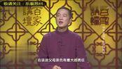 《百家讲坛》 中华家训(5)咬得菜根苦3