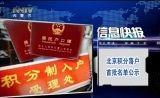 [内蒙古新闻联播]信息快报 北京积分落户首批名单公示