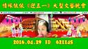04.29情缘依依《迎五一》大型文艺晚会yf