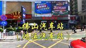城市地标:广东省佛山市禅城区汾江中路,佛山汽车站/鸿运汽车站