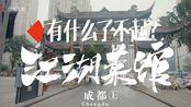 【江湖菜馆】减肥,不存在的!成都这几份网红美食长胖也要吃!