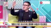 台湾名嘴: 在大陆吃饭可以享受帝王级的招待!