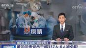 【战疫情】湖北省举行新闻发布会 黄冈问责党员干部337人 6人被免职