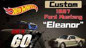 如何给风火轮添加赛车条纹 67' Ford Mustang GT500 Eleanor