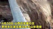 山西吕梁离石枣林乡山体滑坡搜救基本结束 共有9人遇难