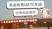 ETC车道还有这种操作,这样的驾照是怎么考出来的!