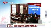 四川省司法所地方标准在2020年1月1日起实施!