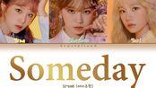 【IZONE】 曺柔理s小分队终于来了!Someday 歌词+时长分配 (eng/rom/kor)