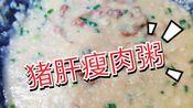 【早餐系列】11.猪肝瘦肉粥