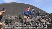 滑雪滑沙弱爆了!尼加拉瓜达人急速狂飙滑火山