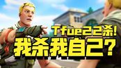 【堡垒之夜】Tfue:我杀我自己!!堡垒一哥22杀吃鸡!!技术局!