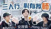 【Benji】20200124与Hong Isaac 安晟镇 电台 完整中字1080p 裴济旭 Music Access mone 超级乐队 superband