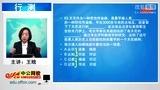 2015年河北省公务员考试微课堂-言语理解1-2015年河北公务员考试-中公教育网校