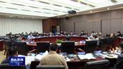 茅台集团召开总经理办公会研讨多项重要议题