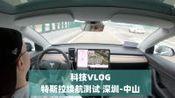「科技VLOG」国产特斯拉 Model 3 高速续航测试 深圳-中山 170KM 实际续航如何 自动 辅助驾驶