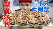 小伙用20只大闸蟹做一个蟹黄汤包,汤汁都能喝到饱,一个有多大?