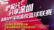 深圳高校篮球哪家强?四校联赛比一场