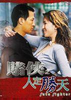 千王之王2003