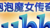 《泡泡魔女传奇3》实测视频:泡泡龙式消除玩法 增加剧情模式