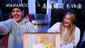 【中字】德国制作人Rahim和Dana小姐姐对MAMAMOO各种高能爆笑时刻的reaction反应,历代级名场面频出(小窗已施中字)