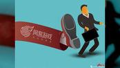 """网易前离职员工谈""""绩效不达标被辞退"""":考核完全是主管的一言堂"""