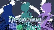 【翻唱-阿玖&小血&宽城】Dreaming Bird 偶像活动 半还原向