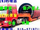 (佳吉顺通)涿州到大庆物流公司涿州至大庆物流公司