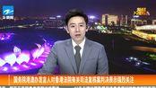 国务院港澳办发言人对香港法院有关司法复核案判决表示强烈关注