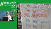 2018注册电气工程师 供配发输电公共基础专业考试视频 第一章、7.3节、8.1.2节、12.2节、第十三章 第01节