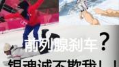 【前方高能】前列腺刹车原来真的存在?银魂诚不欺我!!!!