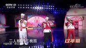 陕北民歌联唱,孙志宽、刘艺、王世清、艺木等亮相央视农民春晚!