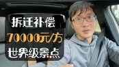 世界级景点,拆迁补偿70000元/方的广州花园,你需要了解一下