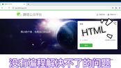 【零基础包教会】公众号推文排版问题编程解决法