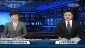 【广播电视】2019.1.20 辽宁卫视 广告 转CCTV新闻联播(删减)