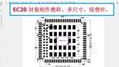 1.逆天PCB【PADS封装制作视频教程】Quectel_EC20_R2.1模块封装制作视频教程