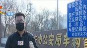 石家庄:暂停全市车驾管和交通违法处理人工窗口业务办理