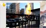 [第一时间-辽宁]北京朝阳天然气管道泄漏爆燃 周边居民被疏散