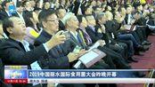 2019中国丽水国际食用菌大会昨晚开幕